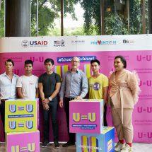 """โครงการ USAID LINKAGES ประเทศไทยเปิดตัวเเคมเปญ U=U ตรวจไม่พบเท่ากับไม่แพร่ พร้อมจัดเสวนา""""จะบวกจะลบ….ก็คบได้"""" ให้ความรู้ความเข้าใจคู่ผลเลือดต่าง"""