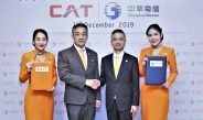 CATผนึกChunghwa Telecomปั้นสมาร์ตซิตี้โซลูชันหนุนภาครัฐสร้างเมืองอัจฉริยะ