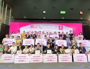 ทีม Eden Agritech ชนะเลิศ GSB สุดยอด SMEs Startup ตัวจริง คว้าเงินทุน 1 ล้านบาท รับสิทธิสินเชื่อธุรกิจ 0 % 1-2 ปี