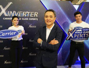 แคเรียร์ ตอกย้ำการก้าวสู่ท็อปทรี ผู้นำตลาดเครื่องปรับอากาศเมืองไทย  จัดงาน Carrier World Class Experts เปิดตัวเครื่องปรับอากาศระบบอินเวอร์เตอร์ 3 ซีรีส์