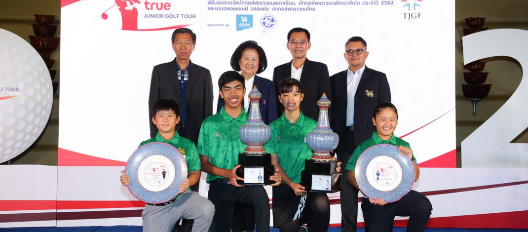 """กลุ่มทรู ร่วมกับ สมาพันธ์นักกอล์ฟเยาวชนไทย เปิดศึกฤดูกาลใหม่ """"20th True Junior Golf Tour"""" พร้อมมอบรางวัลนักกอล์ฟเยาวชนยอดเยี่ยม นักกอล์ฟเยาวชนพัฒนาดีเด่น ประจำปี 2562 และฉลองแชมป์ ฉลองชัย นักกอล์ฟเยาวชนไทย"""