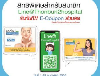 รพ.ธนบุรี 2 มอบสิทธิพิเศษสำหรับสมาชิก Line@Thonburi2hospital