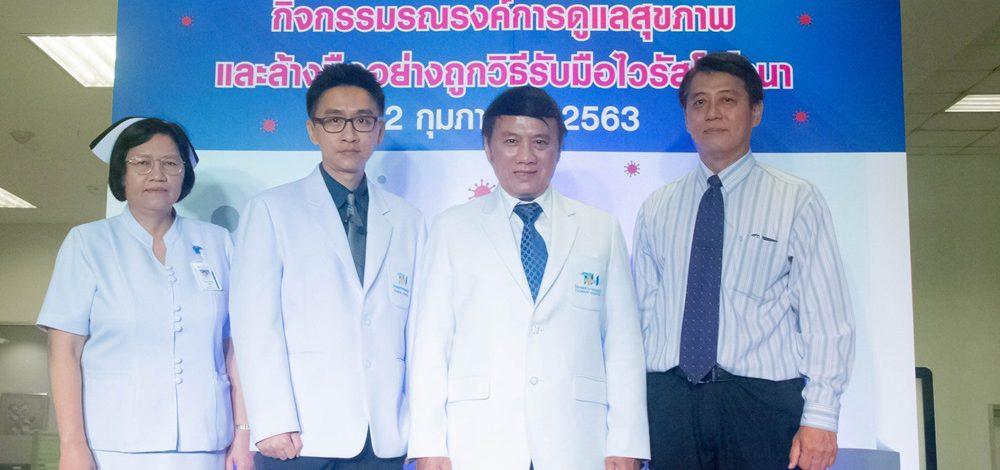 รพ.ธนบุรี จัดกิจกรรมรณรงค์รับมือไวรัสโคโรนา