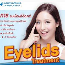 ดูแลเปลือกตาให้สุขภาพดีด้วย Eyelids Treatment