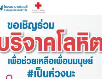 รพ.ธนบุรี ขอเชิญทุกท่านร่วมทำความดี บริจาคโลหิตช่วยเหลือเพื่อนมนุษย์