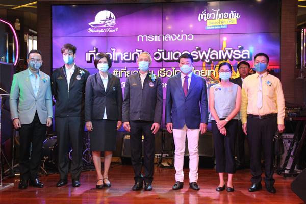 รมต.พิพัฒน์ ปลื้มท่องเที่ยวไทยเดินหน้า มั่นใจธุรกิจท่องเที่ยวทางแม่น้ำเจ้าพระยาฟื้นตัวได้เร็ว ย้ำ 5 มาตรฐาน สร้างความเชื่อมั่นคนไทย รอนักท่องเที่ยวจากทั่วโลก เรือวันเดอร์ฟูลเพิร์ล ขานรับ อัดโปรแรงรับไทยเที่ยวไทย