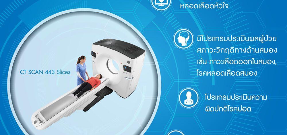 รพ.ธนบุรี 2 ก้าวสู่มิติใหม่ของการวินิจฉัยโรคด้วย CT Scan 443 Slices
