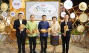 """""""สุขสยาม"""" เปิดงาน """"ข้าวแดนสยาม"""" ยิ่งใหญ่นำผลิตผลจากผืนนา ภูมิปัญญาเกษตรกรไทย สู่ชุมชนวิถีเมือง ยกระดับมาตรฐานข้าวไทยสู่วิถีเกษตรกรแนวใหม่ 4.0"""