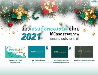 """รพ.พระรามเก้า ชวนมอบ PR9 Cards เป็นของขวัญแทนทุกคำพูดและความห่วงใย ต้อนรับเทศกาลปีใหม่ ในแคมเปญ """"PR9 Gift Card for you"""""""